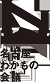 名古屋わかもの会議